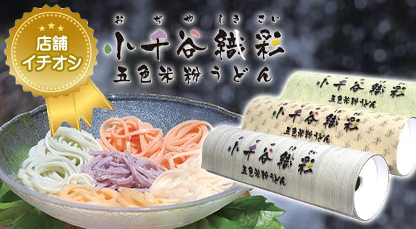 画像1: 小千谷織彩 五色米粉うどん筒入