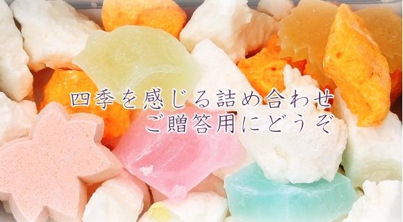 画像1: 四季の菓子(干菓子詰合せ)
