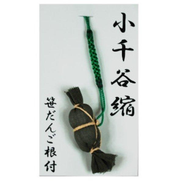 画像1: 笹団子ストラップ (1)