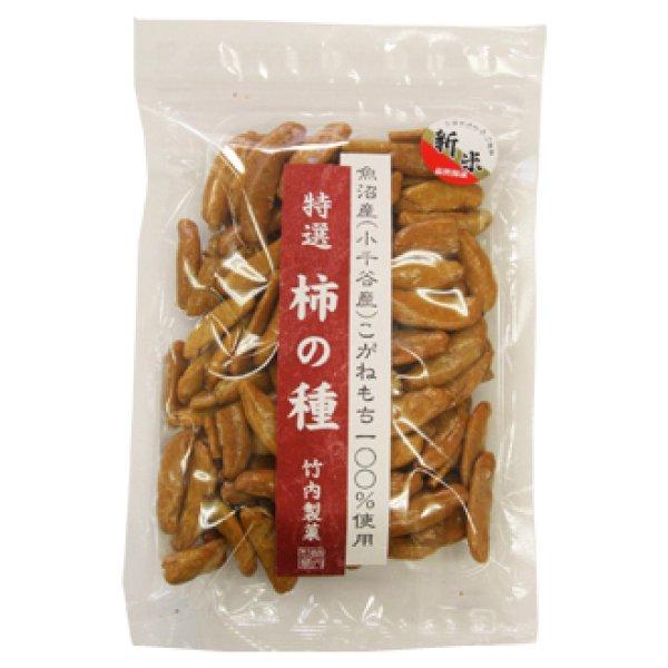 画像1: 特選 柿の種 (1)
