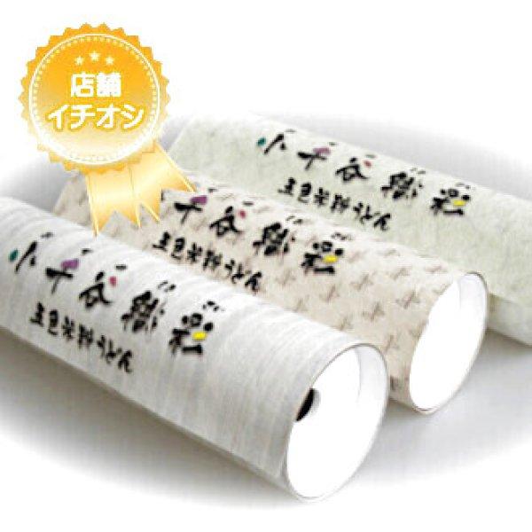 画像1: 小千谷織彩 五色米粉うどん筒入 (1)