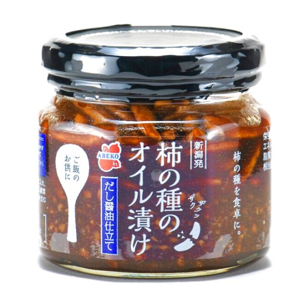 画像1: 柿の種のオイル漬け だし醤油仕立て (1)