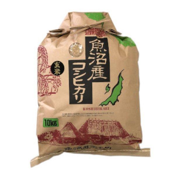 画像1: 魚沼産コシヒカリ 玄米 10kg (1)