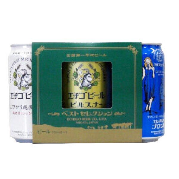 画像1: エチゴビール セレクション 350ml×3本 (1)