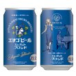 画像3: エチゴビール セレクション 350ml×3本 (3)