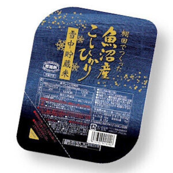 画像1: 魚沼産こしひかり 雪中貯蔵米パック (1)