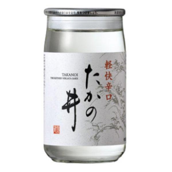 画像1: たかの井(ワンカップ) 180ml (1)