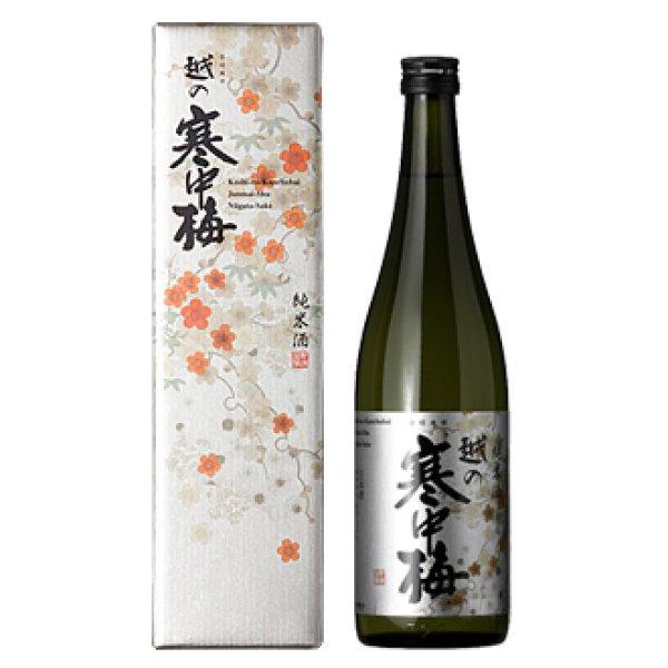 画像1: 越の寒中梅 銀ラベル 純米酒 720ml (1)