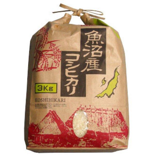 画像1: 魚沼産コシヒカリ 3kg (1)