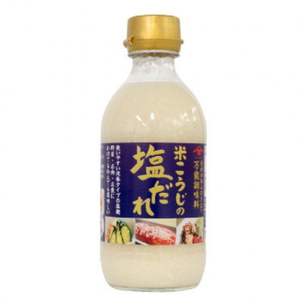 画像1: 米こうじの塩だれ (1)