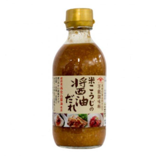 画像1: 米こうじの醤油だれ (1)