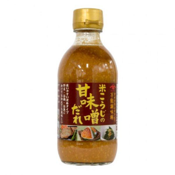 画像1: 米こうじの甘味噌だれ (1)