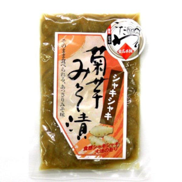 画像1: 菊芋みそ漬 (1)
