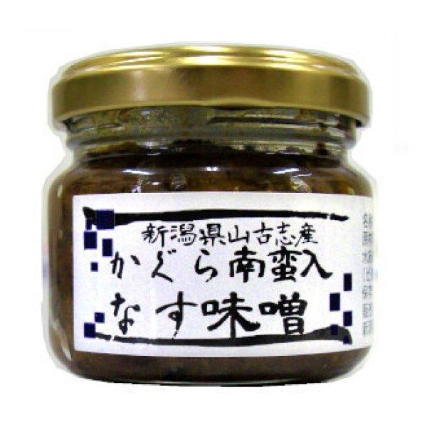 画像1: かぐら南蛮入り なす味噌 (1)