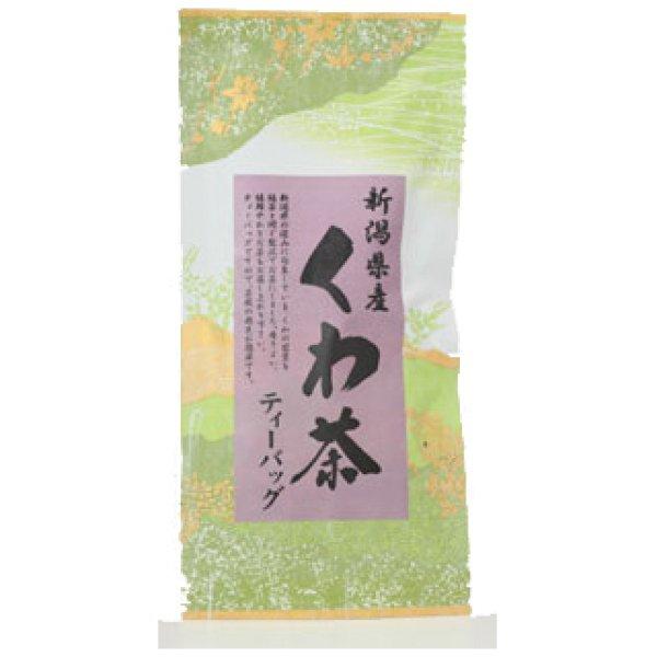 画像1: 新潟県産 くわ茶 ティーパック (1)