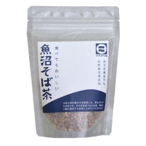 画像1: 食べてもおいしい 魚沼そば茶 (80g) (1)