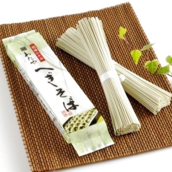 画像1: わたやの乾麺 4袋箱入り つゆ付 (1)