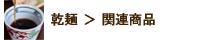 乾麺 < 連商品