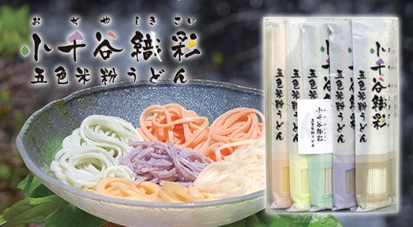 画像1: 小千谷織彩 五色米粉うどん (箱入)