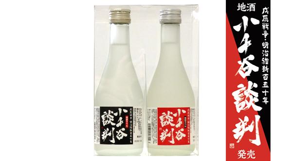 画像1: 戊辰150年記念酒「小千谷談判」 2本セット