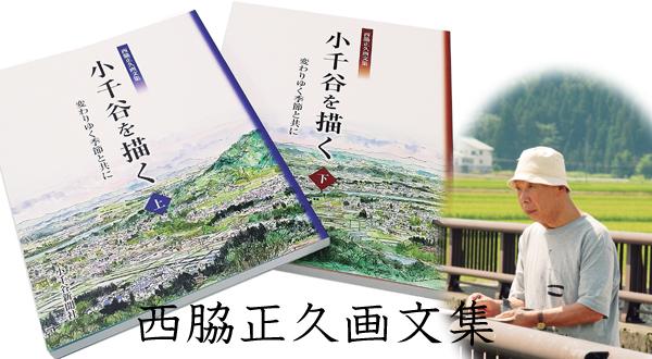 画像1: 西脇正久画文集 小千谷を描く 変わりゆく季節と共に