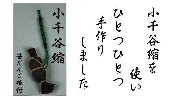 画像1: 笹団子ストラップ