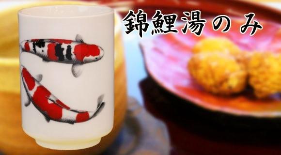 画像1: 錦鯉 湯のみ