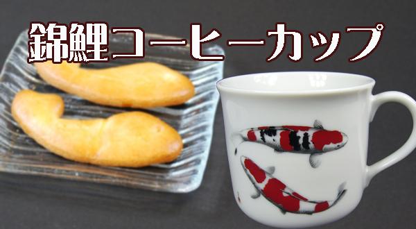 画像1: 錦鯉 コーヒーカップ