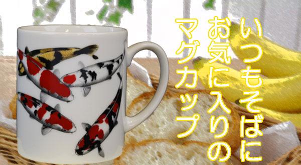 画像1: 錦鯉 マグカップ