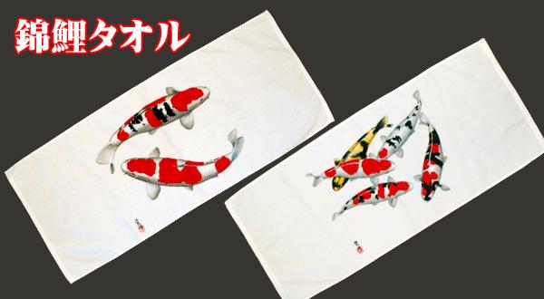 画像1: 錦鯉 タオル