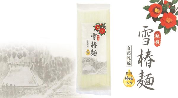 画像1: 越後 雪椿麺 200g