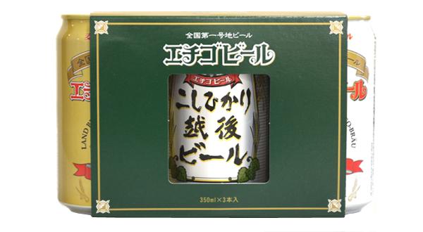 画像1: エチゴビール セレクション