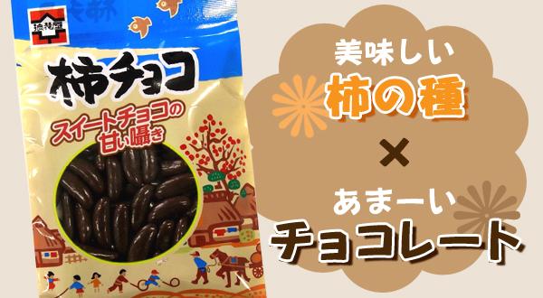 画像1: 柿チョコ