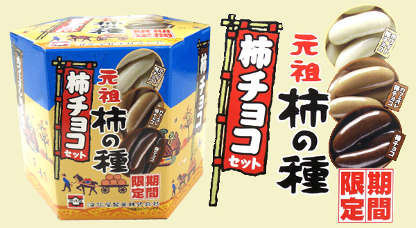 画像1: 柿チョコセット
