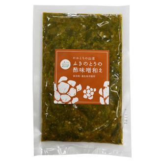 画像1: ふきのとうの酢味噌和え