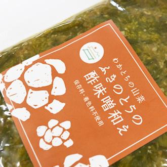 画像2: ふきのとうの酢味噌和え