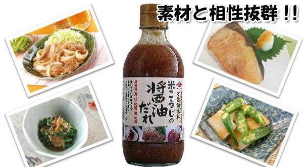 画像1: 米こうじの醤油だれ