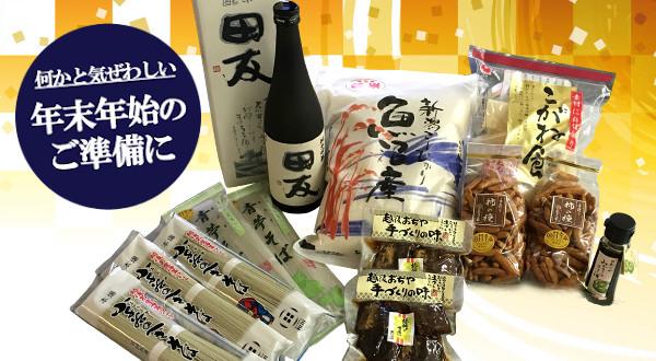 画像1: 年末・年始セット 〜おぢやからの贈り物〜