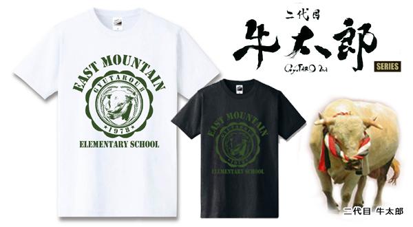 画像1: 【大人用】牛太郎 プリントカレッジTシャツ