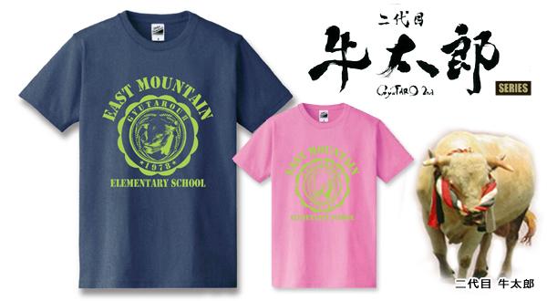 画像1: 【キッズ用】牛太郎 プリントカレッジTシャツ