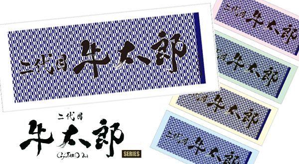 画像1: 牛太郎 文字プリントタオル