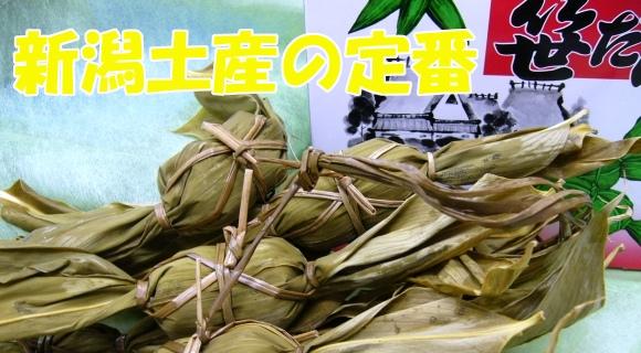 画像1: 笹団子 10個 【大住屋】