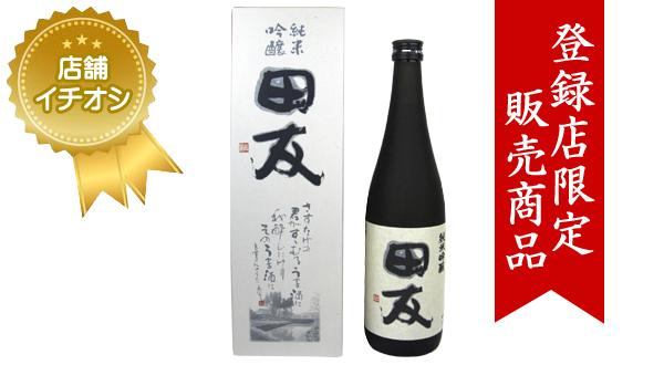 画像1: 田友(でんゆう) 純米吟醸 720ml