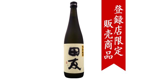 画像1: 田友(でんゆう) 特別純米酒 720ml