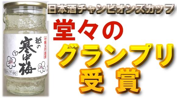 画像1: 越の寒中梅   吟醸生貯蔵カップ