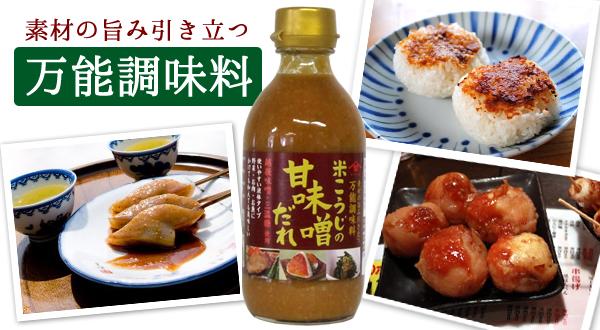 画像1: 米こうじの甘味噌だれ