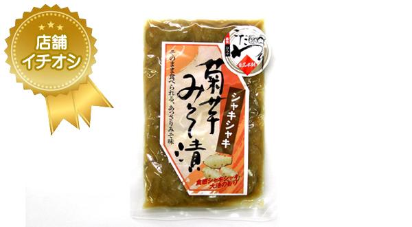 画像1: 菊芋みそ漬