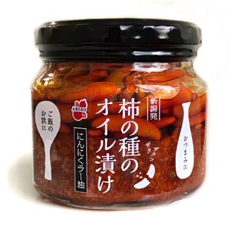 画像1: 柿の種のオイル漬け にんにくラー油