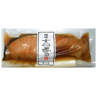 画像1: 鮭焼漬