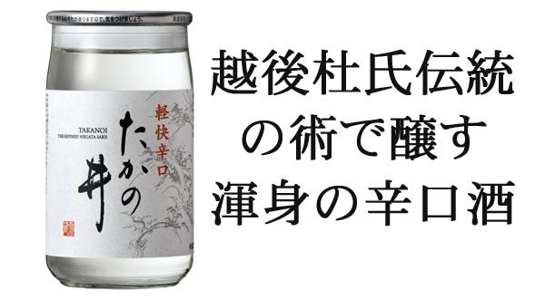 画像1: たかの井(ワンカップ)